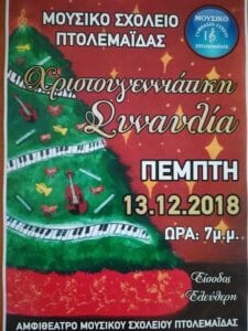 χριστουγεννιατικεσ εκδηλωσεισ μουσικου σχολειου πτολεμαϊδασ 2