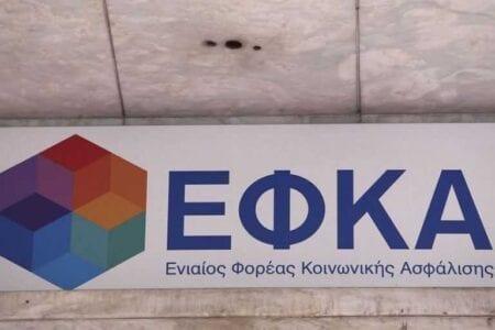 e-εφκα: σε λειτουργία νέες ηλεκτρονικές υπηρεσίες (έγγραφο)