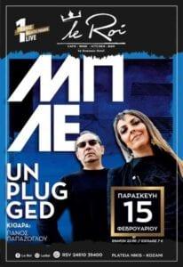 Οι ΜΠΛΕ Live στην Κοζάνη ! 1