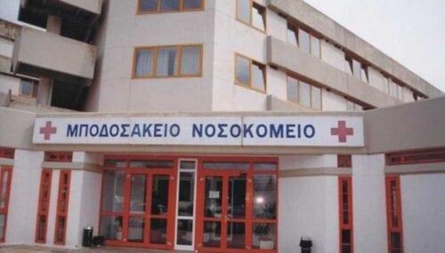 Η Διοίκηση του Γενικού Νοσοκομείου Πτολεμαΐδας «Μποδοσάκειο» ευχαριστεί δημόσια το ΔΗ.ΠΕ.ΘΕ Κοζάνης για την ευγενική προσφορά των δεκαπέντε (15) δωροεπιταγών αξίας 50 ευρώ έκαστη, στα παιδιά που νοσηλεύονται στην παιδιατρική κλινική του Νοσοκομείου κατά την περίοδο των εορτών. Οι πράξεις αυτές αναδεικνύουν το βαθύ νόημα της Ανθρωπιάς, της Αλληλεγγύης και αποτελούν παράδειγμα προς μίμηση. ΑΠΟ ΤΗ ΔΙΟΙΚΗΣΗ ΤΟΥ ΓΕΝΙΚΟΥ ΝΟΣΟΚΟΜΕΙΟΥ ΠΤΟΛΕΜΑΙΔΑΣ «ΜΠΟΔΟΣΑΚΕΙΟ»