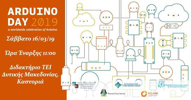 Arduino Day στους χώρους του ΤΕΙ Δυτικής Μακεδονίας 2