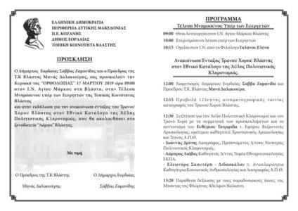 Τέλεση Μνημοσύνου υπέρ των Ευεργετών της Τ.Κ. Βλάστης (πρόγραμμα) 13