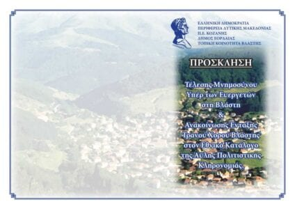 Τέλεση Μνημοσύνου υπέρ των Ευεργετών της Τ.Κ. Βλάστης (πρόγραμμα) 14