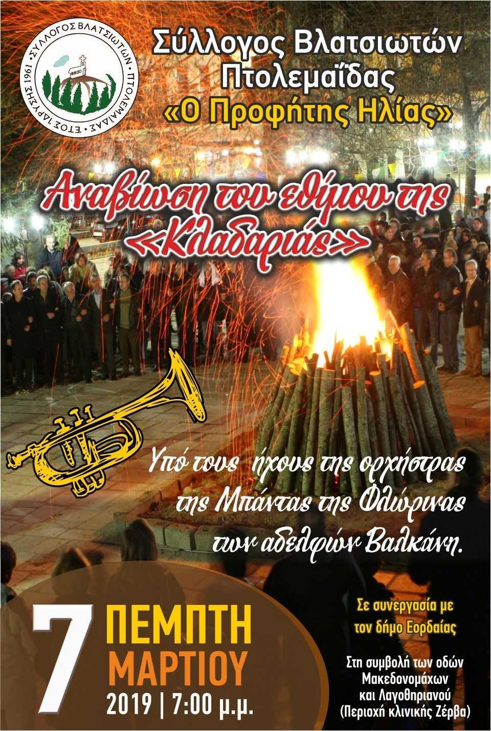 Ο Σύλλογος Βλατσιωτών Πτολεμαΐδας αναβιώνει το έθιμο της «Κλαδαριάς» 2