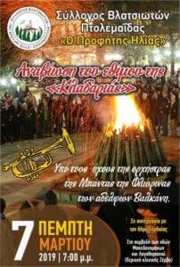Ο Σύλλογος Βλατσιωτών Πτολεμαΐδας αναβιώνει το έθιμο της «Κλαδαριάς» 8