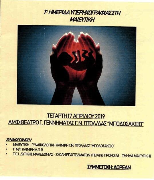 πτολεμαΐδα : 1η ημερίδα υπερηχογραφίας στη μαιευτική (πρόγραμμα) 5