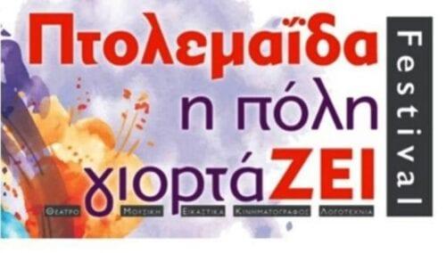 3ο ΦΕΣΤΙΒΑΛ ΠΤΟΛΕΜΑΙΔΑΣ «Η πόλη γιορτάΖΕΙ».2ο sold out για τον «Αρίστο»! 1