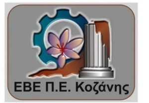 Το Επιμελητήριο Κοζάνης συμμετέχει στη 2η διοργάνωση επαγγελματικών συναντήσεων Β2Β του Κλάδου Τροφίμων και Ποτών που διοργανώνει ο Δήμος Κοζάνης στο Κοβεντάρειο (14/7/2021)