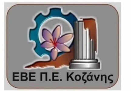Οικονομική ενίσχυση όλων των ΜμΕ της Π.Ε. Κοζάνης ζητά το Επιμελητήριο Κοζάνης από τους Υπουργούς Οικονομικών και Ανάπτυξης από Εθνικούς ή κ.α. πόρους.