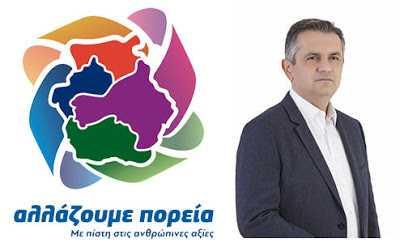 Πρόσκληση ορκωμοσίας του Γεώργιου Κασαπίδη, νεοεκλεγέντος Περιφερειάρχη Δυτικής Μακεδονίας 4