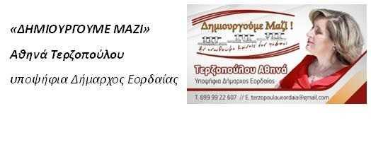 Δήλωση - Ευχαριστήριο Αθήνας Τερζοπούλου 1
