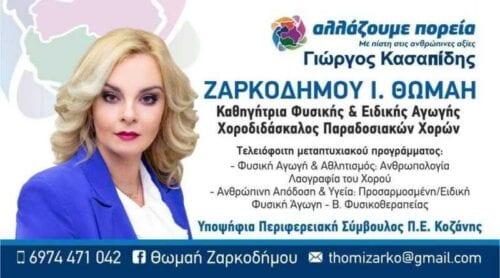 Συνέντευξη της Υποψήφιας Περιφερειακής Συμβούλου Θωμαής Ζαρκοδήμου στο eordaialive.com 8