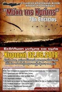 Πτολεμαΐδα: Εορτασμός της 78ης επετείου για την «Μάχη της Κρήτης». 2