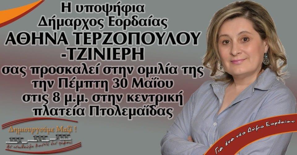 Κεντρική ομιλία υποψήφιας δημάρχου Εορδαίας Αθηνάς Τερζοπούλου 2