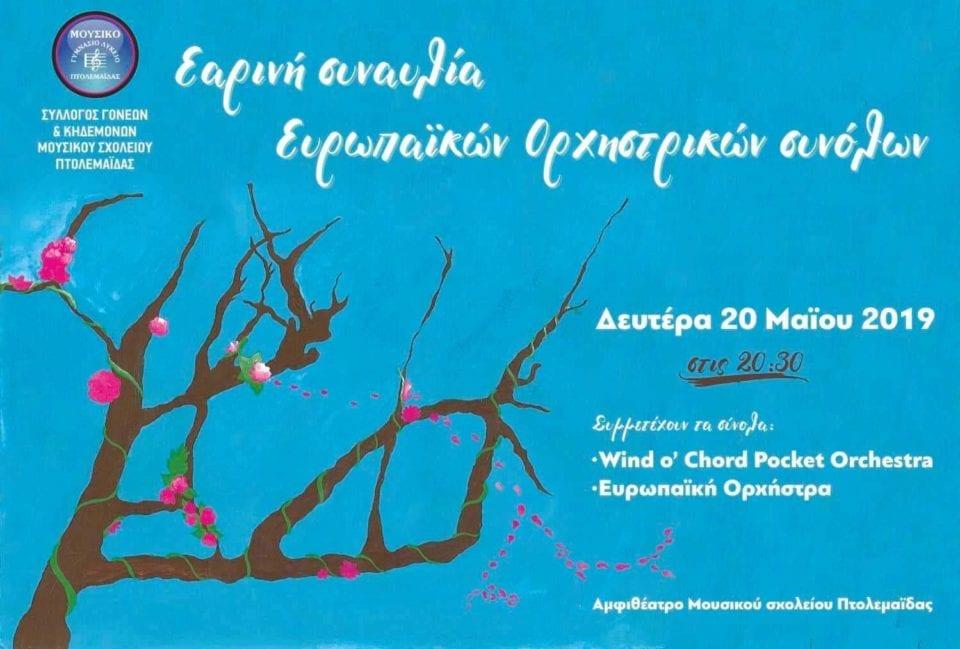 Μουσικό σχολείο Πτολεμαΐδας: Εαρινή συναυλία Ευρωπαϊκών Ορχηστρικών συνόλων 1