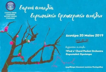 Μουσικό σχολείο Πτολεμαΐδας: Εαρινή συναυλία Ευρωπαϊκών Ορχηστρικών συνόλων 7