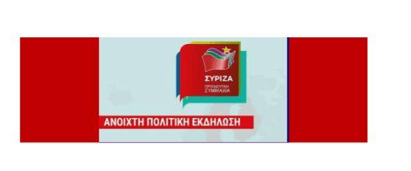 Πτολεμαΐδα: Ανοιχτή πολιτική εκδήλωση ΣΥΡΙΖΑ – Προοδευτική Συμμαχία. 1