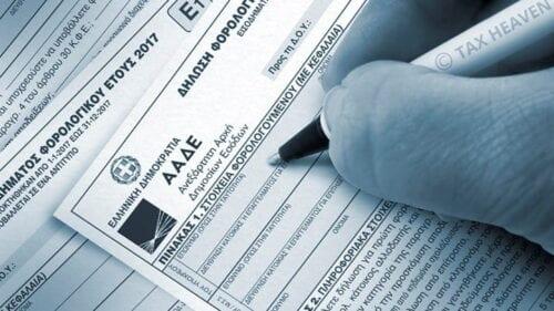 Παρατείνεται η προθεσμία υποβολής των φορολογικών δηλώσεων 1