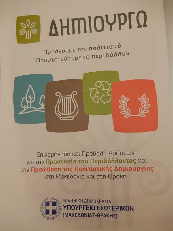 Ο Σύλλογος Γρεβενιωτών Κοζάνης Ο ΑΙΜΙΛΙΑΝΟΣ στην παρουσίαση του προγράμματος ΔΗΜΙΟΥΡΓΩ του Υπουργείου Μακεδονίας Θράκης. 18