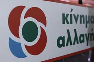 Ερώτηση του βουλευτή του Κινήματος Αλλαγής Γ. Αρβανιτίδη για τις Τηλεθερμάνσεις Κοζάνης-Πτολεμαΐδας