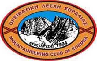 Ορειβατική Λέσχη Εορδαίας: Εγκαίνια νέων γραφείων 1