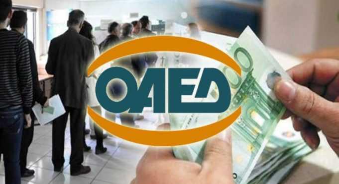 Εποχικό επίδομα ΟΑΕΔ 2020: Από σήμερα αιτήσεις και στα ΚΕΠ