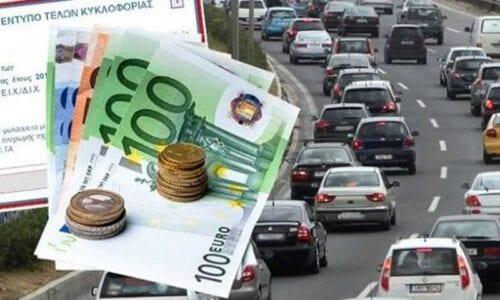 Πρώτο αγκάθι για τη νέα Κυβέρνηση: Αυξήσεις πάνω από 100% στα Τέλη Κυκλοφορίας… 4