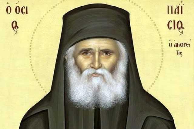 Εορτασμός μνήμης του Αγίου Παϊσίου του Αγιορείτου 1