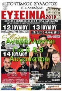 Ποντιακός σύλλογος Πτολεμαΐδας : Αναβάλλονται οι εκδηλώσεις ''ΕΥΞΕΙΝΙΑ 2019'' - Δείτε τις νέες ημερομηνίες 2