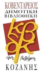 """Κοβεντάρειος Δημοτική Βιβλιοθήκη Κοζάνης: """"Ταξίδι στο κέντρο της Βιβλιοθήκης"""" 1"""