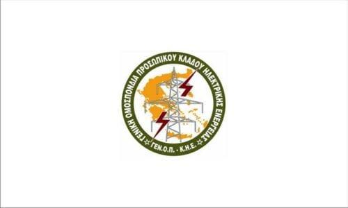 Θετική η πρόταση της διοίκησης για την οικειοθελή αποχώρηση