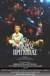 Eordaialive.com: Κερδίστε προσκλήσεις για τη θεατρική παράσταση «Ο Μικρός Πρίγκιπας» στην Πτολεμαΐδα 8