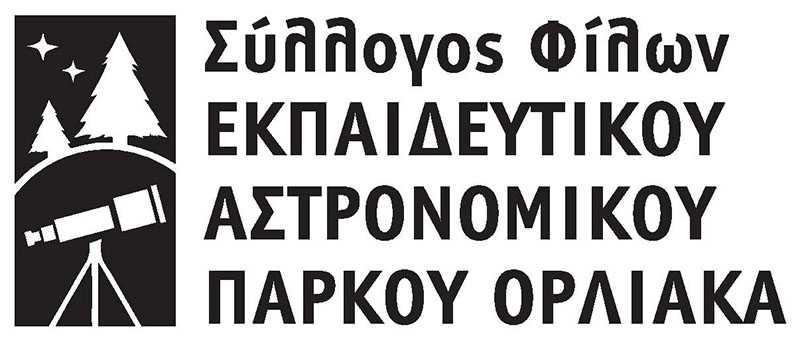Γρεβενά: Νέο διοικητικό συμβούλιο στο Σύλλογο Φίλων Εκπαιδευτικού Αστρονομικού Πάρκου Όρλιακα 1