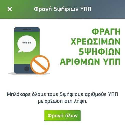 Νέα δυνατότητα άμεσης φραγής πενταψήφιων αριθμών υψηλής χρέωσης μέσω του My COSMOTE App 1