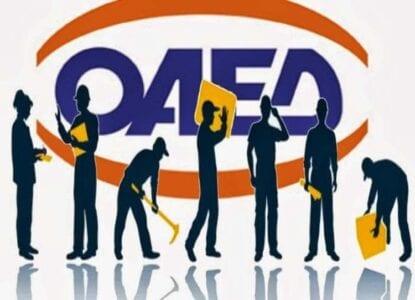 ΟΑΕΔ: Το πρόγραμμα κοινωφελούς εργασίας 36.500 ανέργων και οι αιτήσεις 1
