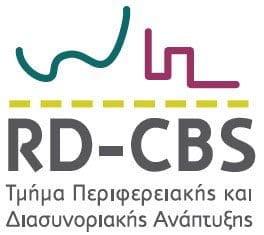 νέο τμήμα περιφερειακής και διασυνοριακής ανάπτυξης στο πανεπιστήμιο δυτικής μακεδονίας 1