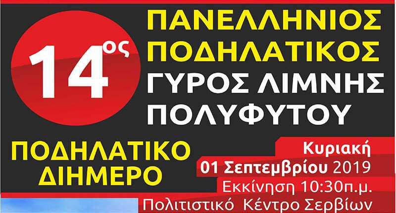 14ος Ποδηλατικός γύρος της λίμνης Πολυφύτου Σερβίων και 1ος αγώνας ανάβασης «Γεώργιος Πράσσος» - ένα ποδηλατικό διήμερο στα Σέρβια (φωτό-βίντεο) 2