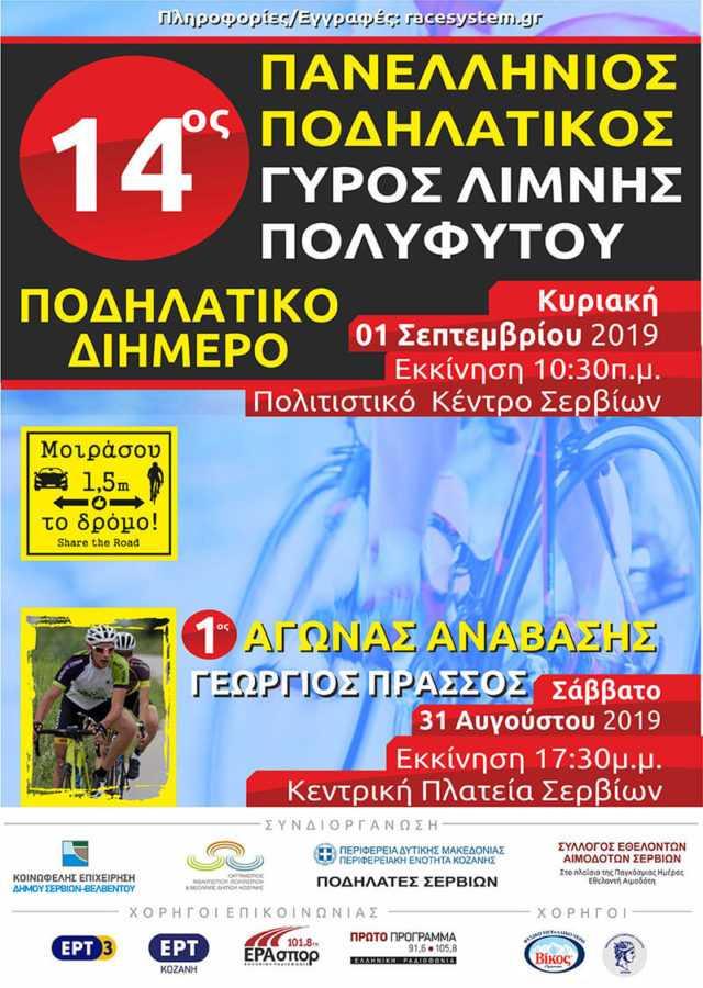 14ος Ποδηλατικός γύρος της λίμνης Πολυφύτου Σερβίων και 1ος αγώνας ανάβασης «Γεώργιος Πράσσος» - ένα ποδηλατικό διήμερο στα Σέρβια (φωτό-βίντεο) 8
