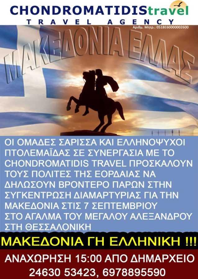 Πτολεμαΐδα: Αναχώρηση λεωφορείου για την συγκέντρωση διαμαρτυρίας για τη Μακεδονία στη Θεσσαλονίκη 2