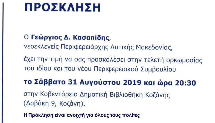 Πρόσκληση ορκωμοσίας του Γεώργιου Κασαπίδη, νεοεκλεγέντος Περιφερειάρχη Δυτικής Μακεδονίας 10