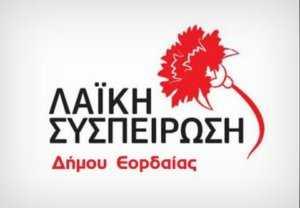 Ανακοίνωση Λαϊκής Συσπείρωσης για το 2ο ΕΠΑΛ