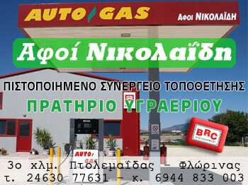 Eordaialive.com | Νέα- Ειδήσεις από - Πτολεμαΐδα, Εορδαία,Κοζάνη,Φλώρινα, Καστοριά, Γρεβενά,Δυτική Μακεδονία 17