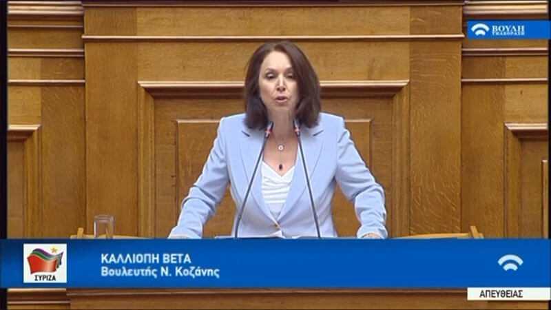Δήλωση Βουλευτή ΣΥΡΙΖΑ ΠΕ Κοζάνης κ. Καλλιόπης Βέττα με αφορμή την ανακοίνωση των βάσεων εισαγωγής στην Τριτοβάθμια Εκπαίδευση 1
