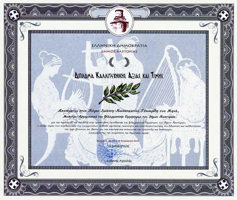 Βράβευση του Αρχιμουσικού της Φιλαρμονικής Ορχήστρας του Δήμου Καστοριάς κ. Ιωάννη-Κωνσταντίνου Τσακιρίδη από τον Δήμαρχο Καστοριάς κ. Ανέστη Αγγελή 8