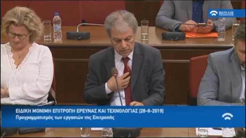Τοποθέτηση του Βουλευτή Ν. Κοζάνης Γιώργου Αμανατίδη στην Ειδική Μόνιμη Επιτροπή Έρευνας & Τεχνολογίας, 28-8-2019 1