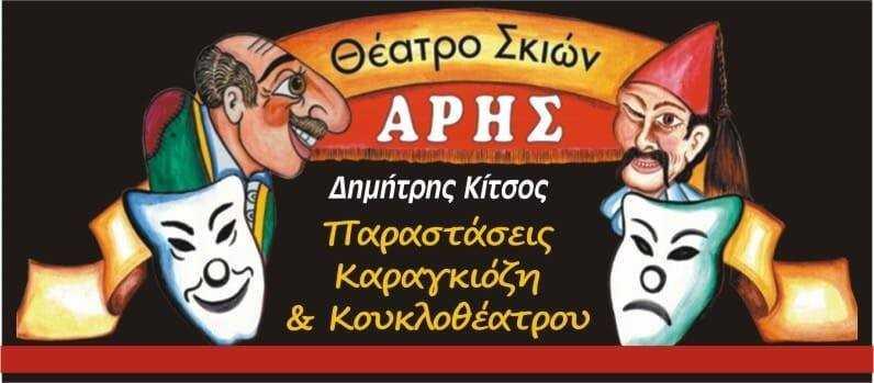 Eordaialive.com | Απόψε ο «Ο Καραγκιόζης Γαμπρός» στην Πτολεμαΐδα – Οι τυχεροί της κλήρωσης 1