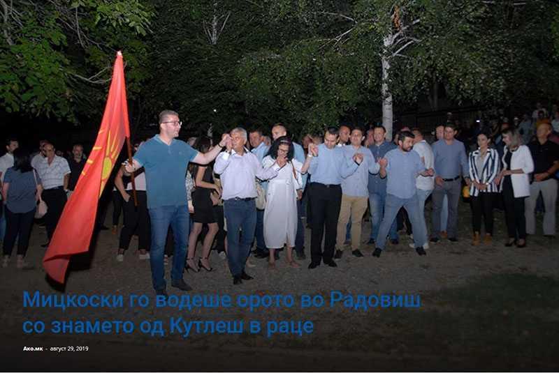Σκόπια: Με τη σημαία του Ήλιου της Βεργίνας χορεύει ο αρχηγός της αντιπολίτευσης (φωτό) 3