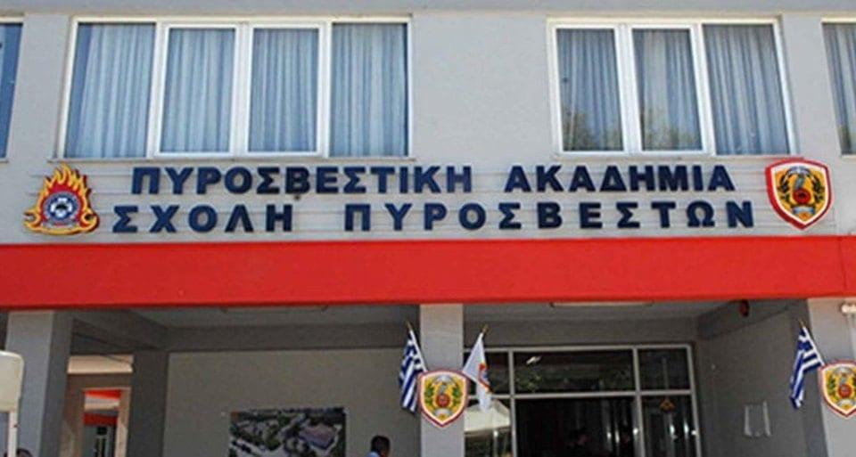 Πτολεμαΐδα: Προσλήψεις στη Πυροσβεστική Ακαδημία 1