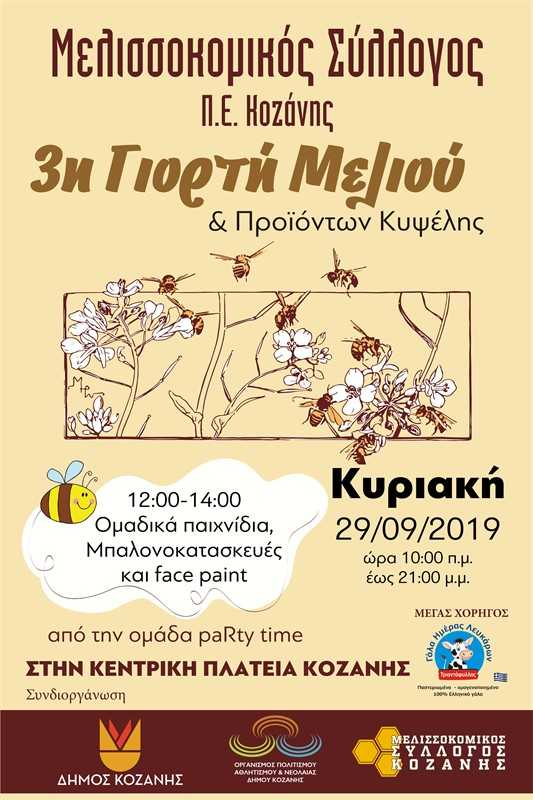 Μελισσοκομικός Σύλλογος Π.Ε Κοζάνης: 3η Γιορτή Μελιού 2