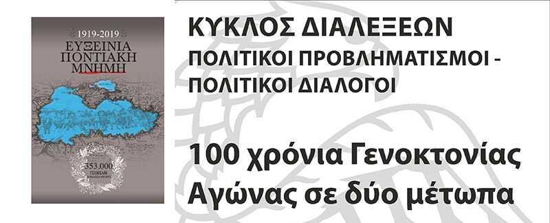 Κοζάνη: 100 χρόνια Γενοκτονίας - Αγώνας σε δύο μέτωπα 4